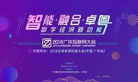 2018广东互联网大会