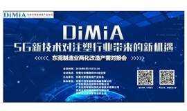 东莞制造业两化改造产需对接会—5G新技术对注塑行业带来的机遇