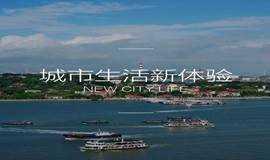 【09.08 | citywalk】畅享城市新生活【海景精致下午茶+热闹海鲜市场+五星级晚餐】
