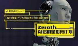 我们准备了让AI创业者C位出道的机会,有兴趣进——Zeroth 的AI启明星招募计划