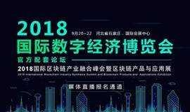 2018国际区块链产业融合峰会———媒体直播报名通道