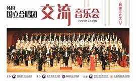 8月韩国文化之日:韩国国立合唱团交流音乐会