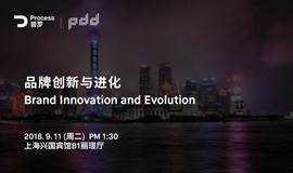 品牌创新与进化 Brand Innovation and Evolution