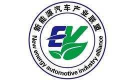 新能源汽车产业联盟联合发起人大会