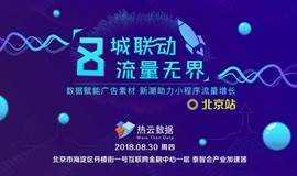八城联动,流量无界 —— 数据赋能广告素材,新潮助力小程序流量增长 - 北京站