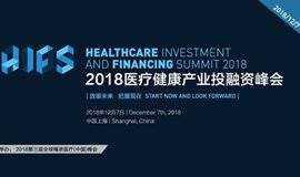 2018医疗健康产业投融资峰会