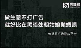 【传播易】第1期公开课-如何提高品牌营销思维体?营销大师李刚-武汉站
