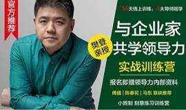 樊登亲授,14天刻意练习每天30分钟,第十二期线上领导力实战训练营预报名!