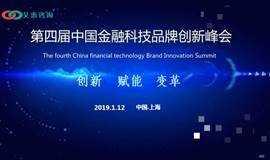 第四届中国金融科技品牌创新峰会