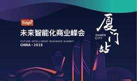 2018未来智能化商业峰会-厦门站