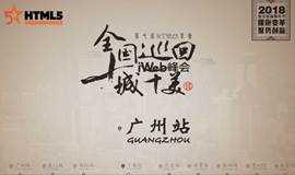 2018第七届iWeb峰会城市巡回——广州站