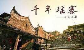 中秋/国庆【休闲·户外】探秘古村落--清远英西峰林徒步+探索千年瑶寨摄影活动