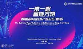 """一带一路,智链万物"""" (香港)首届全球区块链新技术产业论坛"""
