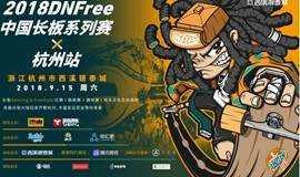 2018 DNFree中国长板系列赛-杭州站