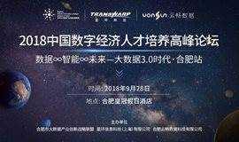 2018中国数字经济人才培养高峰论坛——数据 ∞智能 ∞未来 —大数据3.0合肥站