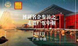 探访双喜香烟总部—广东中烟工业有限责任公司广州卷烟厂