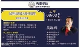 """8月3日(周五)—上海—""""如何快速成为投行精英""""主题讲座暨项目路演实战"""