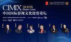 2018 CIMIX 中国国际影视文化投资论坛