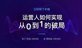 运营人如何实现从0到1的破局广州站、深圳站