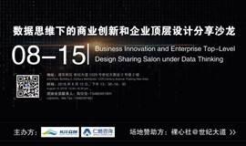 数据思维下的商业创新和企业顶层设计分享沙龙