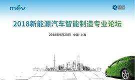 给您一张新能源汽车行业盛宴的贵宾邀请函(9.20@上海)