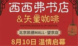 西西弗书店·北京凯德MALL望京店(烘焙、阿狸签售会、御龙记分享会、小店员体验日)