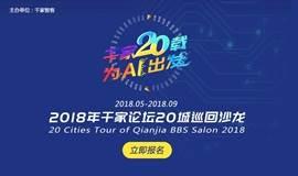 """""""千家20载,为AI出发"""" 2018年千家论坛20城巡回沙龙活动——广州站"""