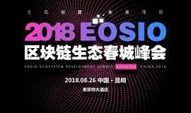 """""""生态初显 未来可期""""2018 EOSIO区块链生态春城峰会"""