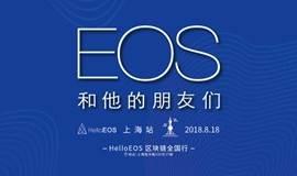 HelloEOS区块链全国行(上海站)——EOS和他的朋友们