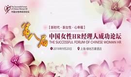 上海站-【新时代·新女性·心幸福】 第八届中国女性HR经理人成功论坛