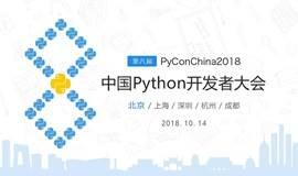 【北京场】PyConChina2018中国 Python 开发者大会