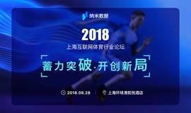 2018上海互联网体育行业论坛