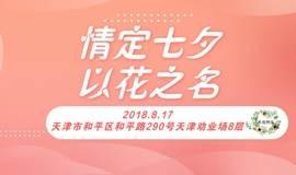 """七夕丨搭建你与TA的""""鹊桥"""""""