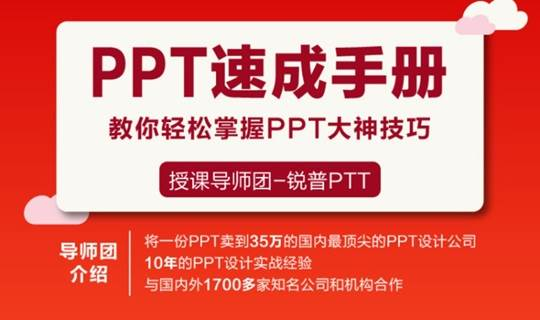 【70节视频课】PPT速成手册,最顶尖PPT设计公司在线课程,赠1000套模板
