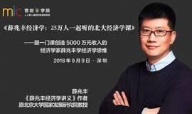 薛兆丰深圳现场授课:25万人一起听的北大经济学课