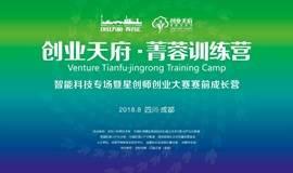 创业天府·菁蓉训练营—智能科技专场暨星创师创业大赛赛前成长营