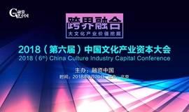 跨界融合:大文化产业价值挖掘 ——融资中国2018(第六届)文化资本大会