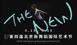 第四届北京新舞蹈国际艺术节