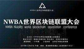 NWBA世界区块链联盟大会