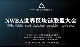 NWBA世界区块链联盟领袖峰会