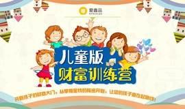 爱鑫品财富训练营-儿童版,开启孩子的财商大门