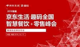 2018首届 京东生活 · 趣码全国智慧餐饮+零售峰会 暨趣码品牌发布会