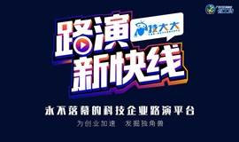 路演新快线 No.8丨永不落幕的科技企业路演平台