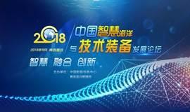 中国智慧海洋与技术装备发展论坛
