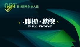 【全球峰会】GET2018教育科技大会 : 碰撞·演变