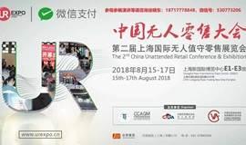 群雄集结2018第二届中国无人值守零售大会