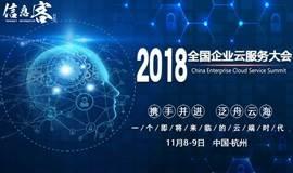 2018全国企业云服务大会