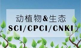 【CPCI/CNKI】2018年动、植物与生态国际学术会议(ICZBE 2018)