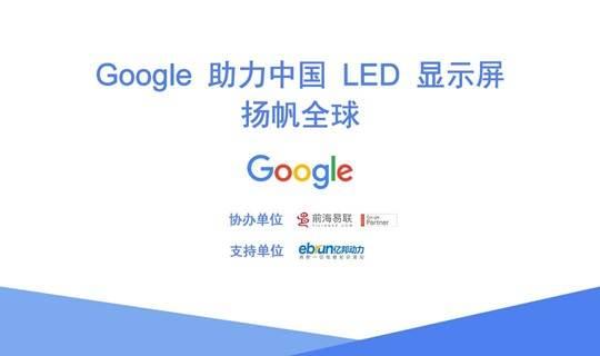 Google 助力中国 LED 显示屏 扬帆全球