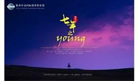 精英中文「7年之Young」周年庆典
